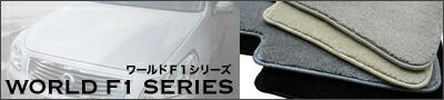 ����F1����� WORLD F1 SERIES