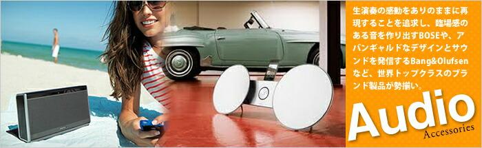 Audio Accessory 生演奏の感動をありのままに再現することを追求し、臨場感のある音を作り出すBOSEや、アバンギャルドなデザインとサウンドを発信するBang&Olufsenなど、世界トップクラスのブランド製品が勢揃い。