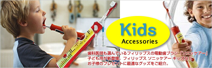 Kids Accessory 歯科医師も選んでいるフィリップスの電動歯ブラシ「ソニッケアー」 子ども用が新登場。フィリップス ソニッケアー キッズなど お子様のプレゼントに最適なグッズをご紹介。
