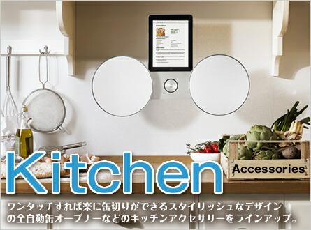Kitchen Accessories ワンタッチすれば楽に缶切りができるスタイリッシュなデザイン の全自動缶オープナーなどのキッチンアクセサリーをラインアップ。