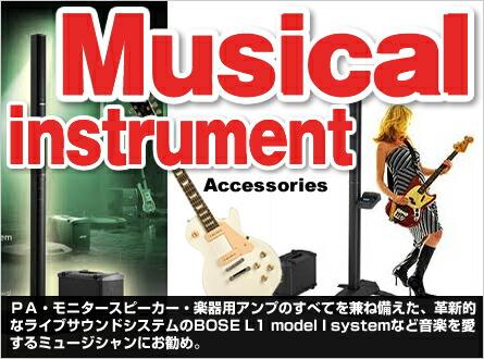 Musical instrument Accessories PA・モニタースピーカー・楽器用アンプのすべてを兼ね備えた、革新的なライブサウンドシステムのBOSE L1 model I systemなど音楽を愛するミュージシャンにお勧め。