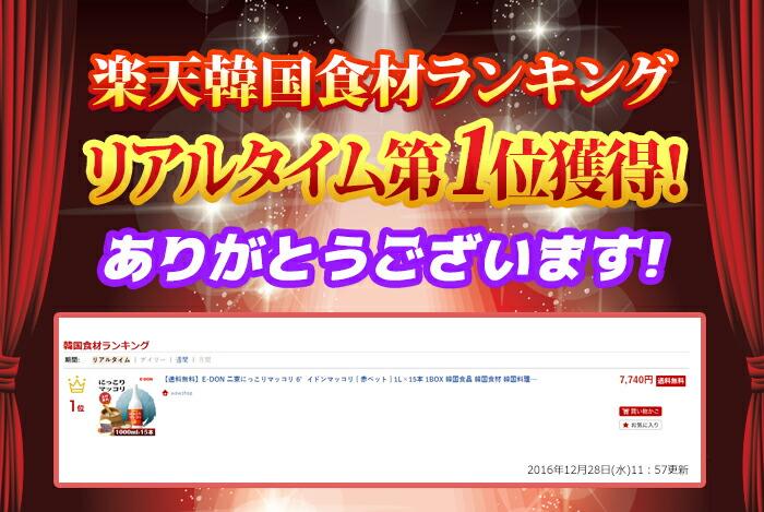 rakuten-ranking_03.jpg