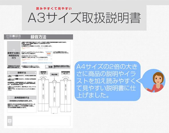 見やすいA3サイズ取り扱い説明書