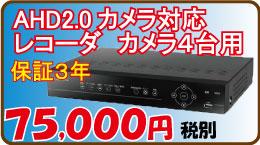 HD-SDI防犯カメラ用レコーダ