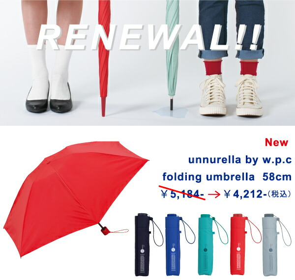 [w.p.c] NEW unnurella folding