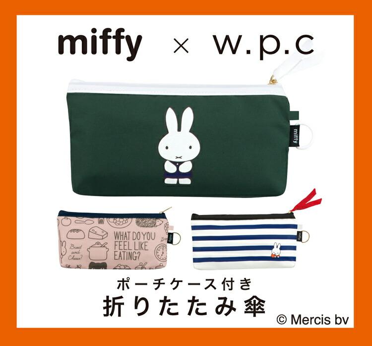 [w.p.c] miffy × w.p.c