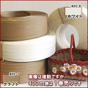 It is easy to use paper band (craft band) 400m craft white ! と extreme popularity♪
