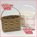 Paper band handicrafts trial kit ♪ petit basket kit♪