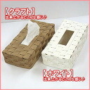 Paper band handicrafts trial kit ♪ tissue case kit