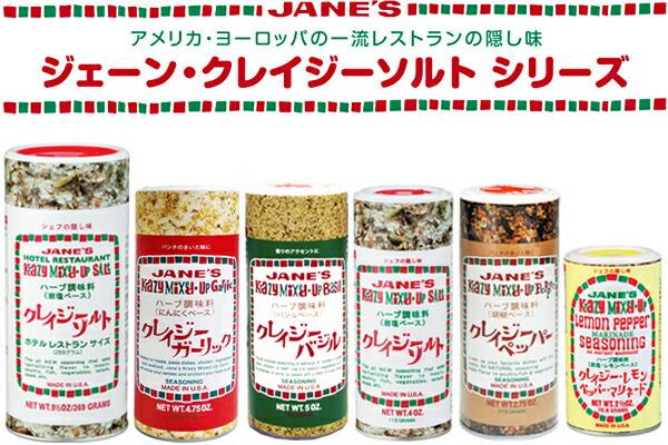 JANE'S クレイジーソルトシリーズ