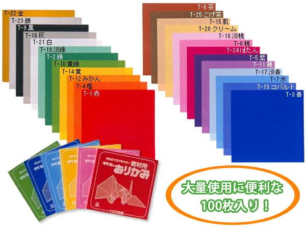 折り紙】ダイヨ 単色折り紙 T ... : 折り紙 両面 : すべての折り紙