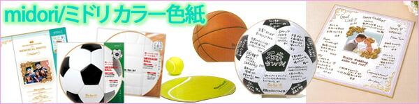 【midori/ミドリ】カラー色紙