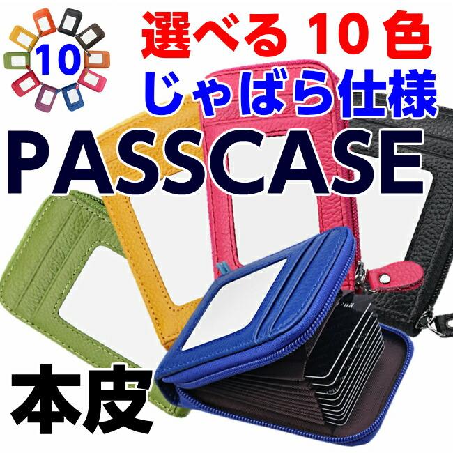 カードケースジャバラメンズレディースパスケース名刺入れ本革大容量じゃばら仕様送料無料