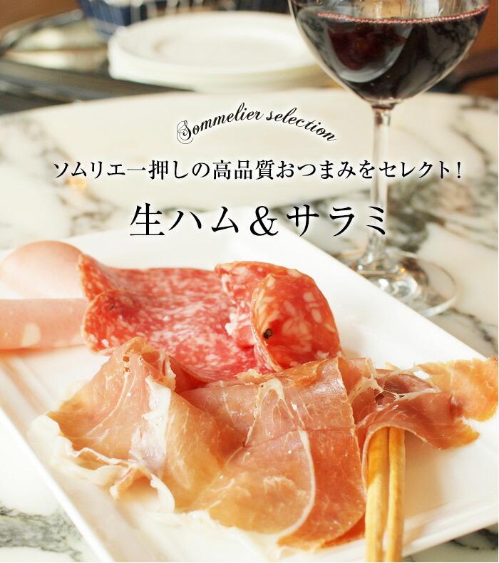 ソムリエ一押しの高品質おつまみをセレクト!生ハム&サラミ