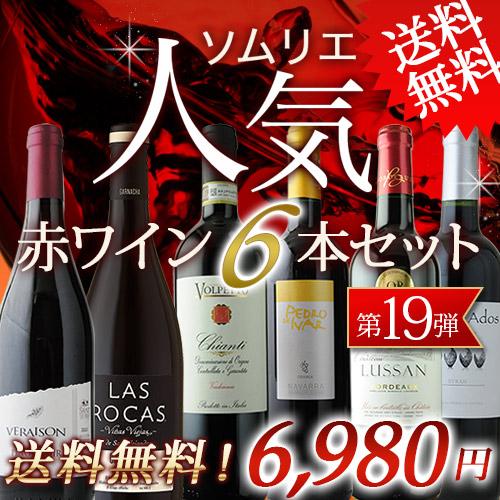 人気赤ワイン6本ワインセット