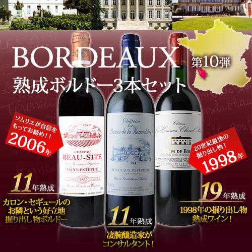 全部ボルドー 熟成ワイン3本セット