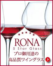 五つ星ロナワイングラス