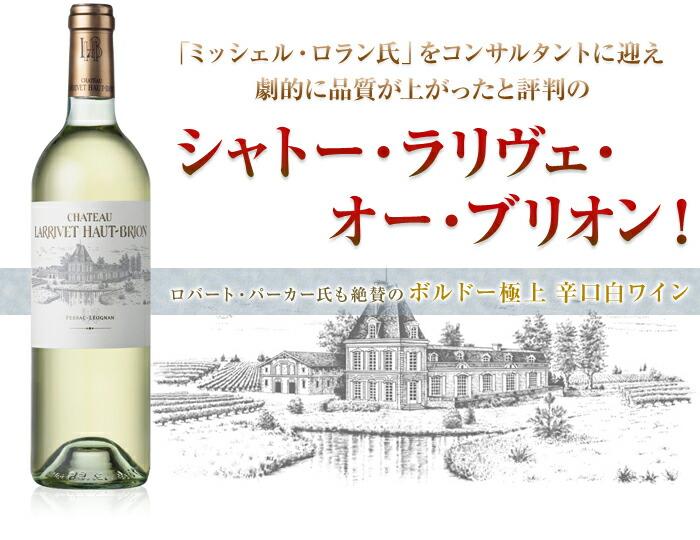 「ミッシェル・ロラン氏」をコンサルタントに迎え劇的に品質が上がったと評判のシャトー・ラリヴェ・オー・ブリオン!ロバート・パーカー氏も絶賛のボルドー極上辛口白ワイン