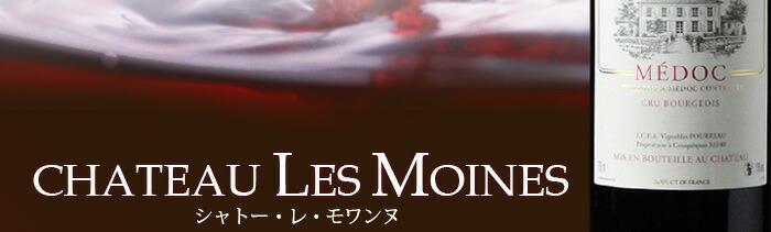 CHATEAU LES MOINES シャトー・レ・モワンヌ