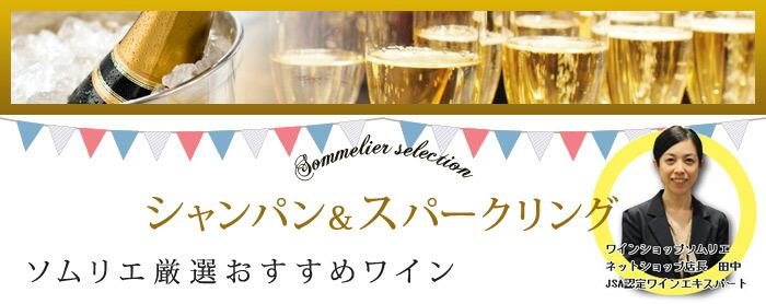 シャンパン、スパークリング