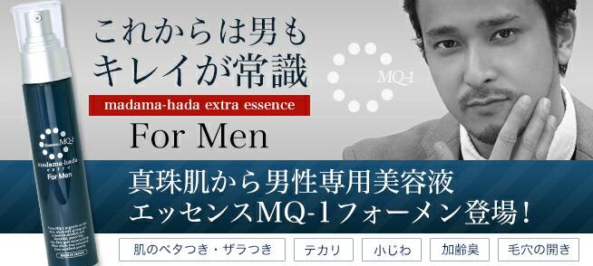 男性用美容液MQ1フォーメン