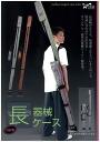 武華長器械 case (棍術, spear)