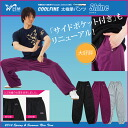 What's new! クールファイン Tai Chi pants Shine ( shine )