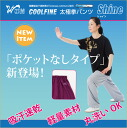 What's New! The type that there is no cool fine Tai chi chuan underwear Shine (シャイン) pocket in