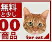 300円以下猫