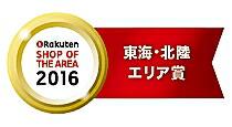 ショップオブジエリア2016 東海北陸エリア賞