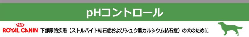 【食事療法食】犬PHコントロール[URINARY]