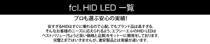 fcl.HID・LED一覧