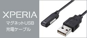 xperia Z1/Z1f Z ULTRA マグネット充電USBケーブル