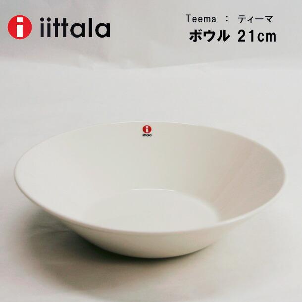 イッタラボウルティーマホワイトTeema21cm