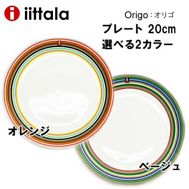 イッタラプレートオリゴ選べる2カラーOrigo20cm