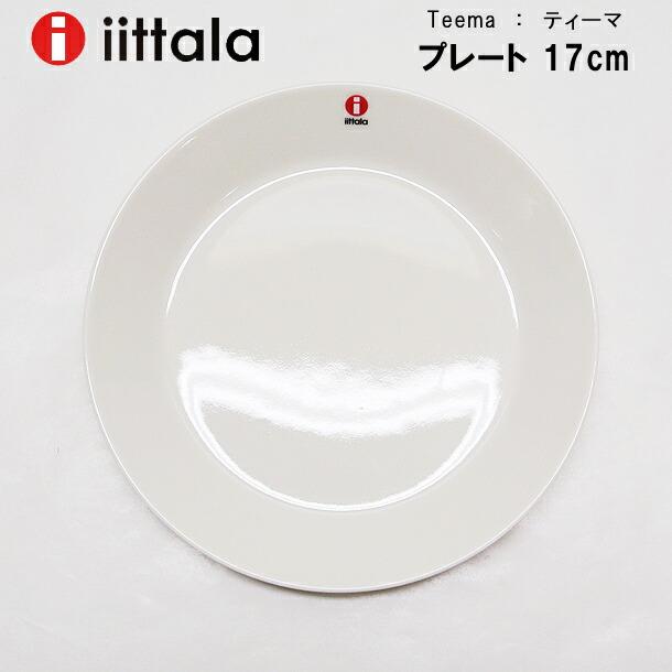 イッタラプレートティーマホワイトTeema17cm
