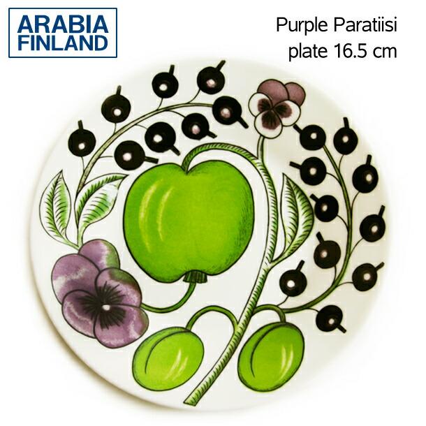 アラビアプレートパープルパラティッシPurpleParatiisi16.5cm