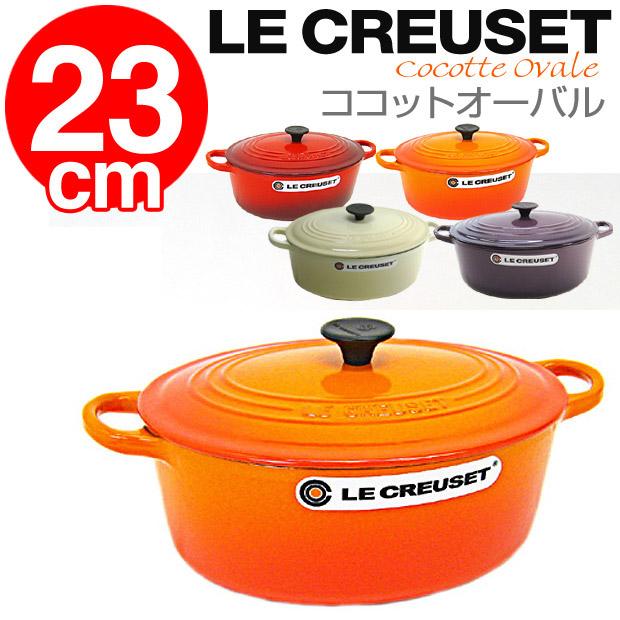 【送料無料】【選べる6色】ココットオーバル23cm