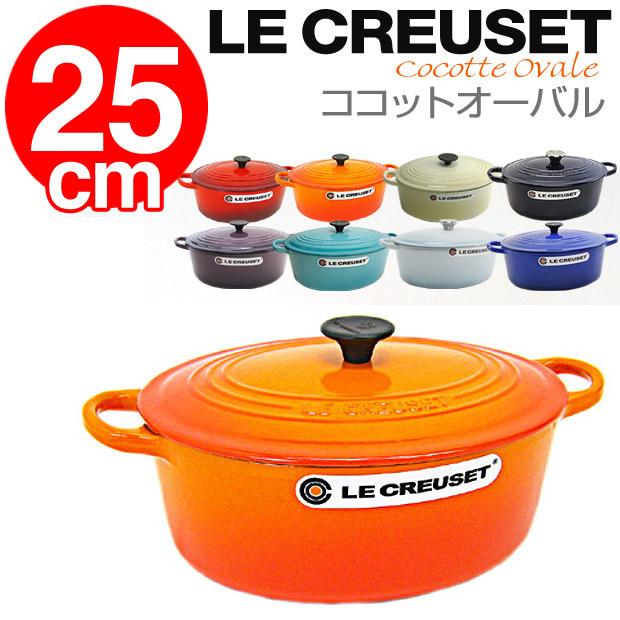 【送料無料】【選べる6色】ココットオーバル25cm