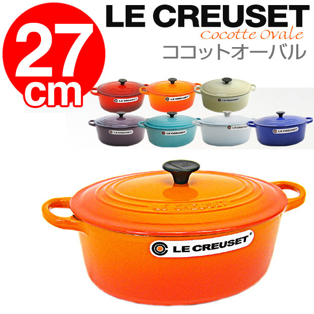 【送料無料】【選べる6色】ココットオーバル27cm