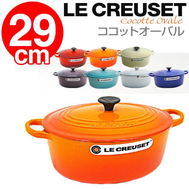 【送料無料】【選べる6色】ココットオーバル29cm