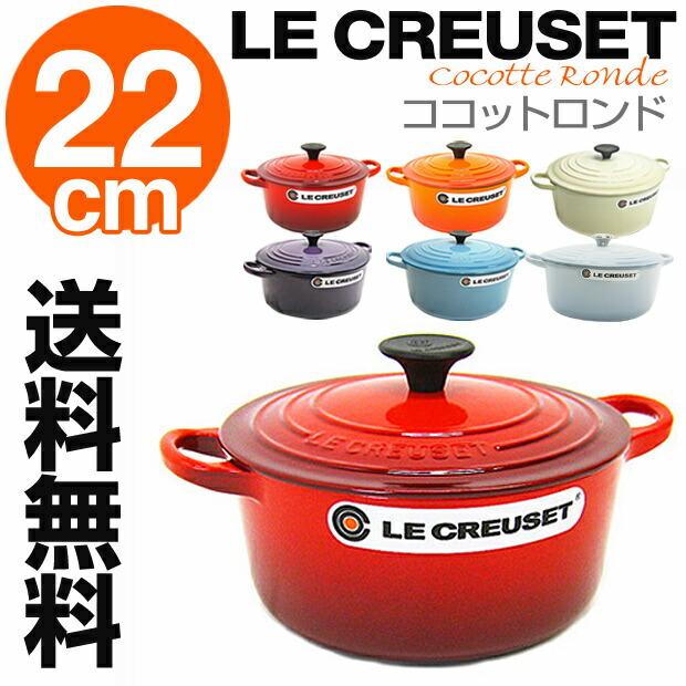 【送料無料】【選べる6色】ココットロンド22cm