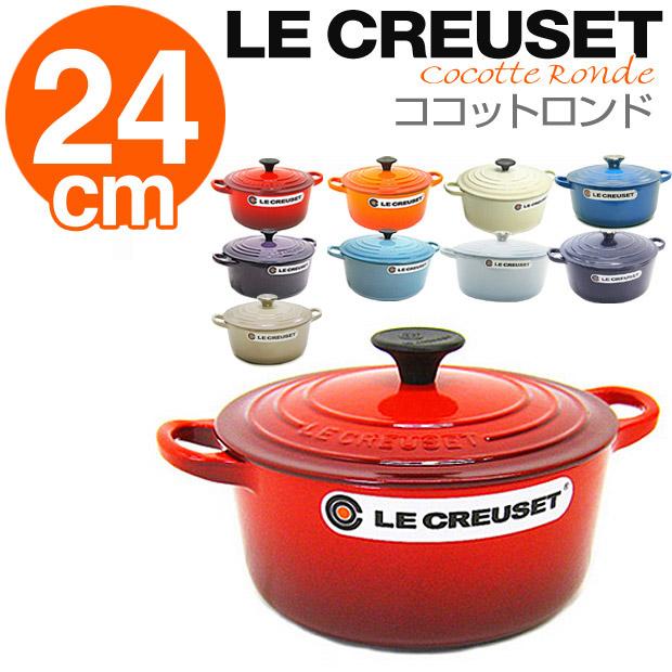 【送料無料】【選べる9色】ココットロンド24cm