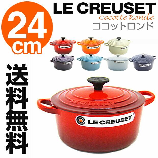 【送料無料】【選べる7色】ココットロンド24cm