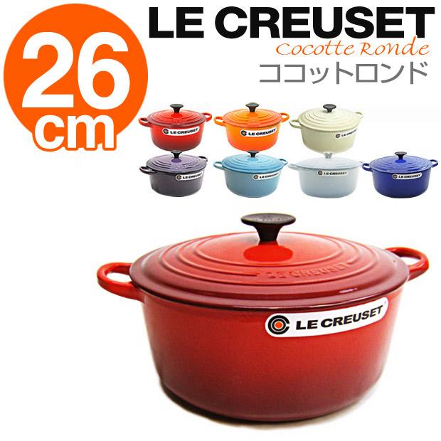 【送料無料】【選べる7色】ココットロンド26cm