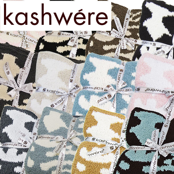 カシウエア kashwere ブランケット ダマスク柄 blanket (t-30) 選べる12カラー