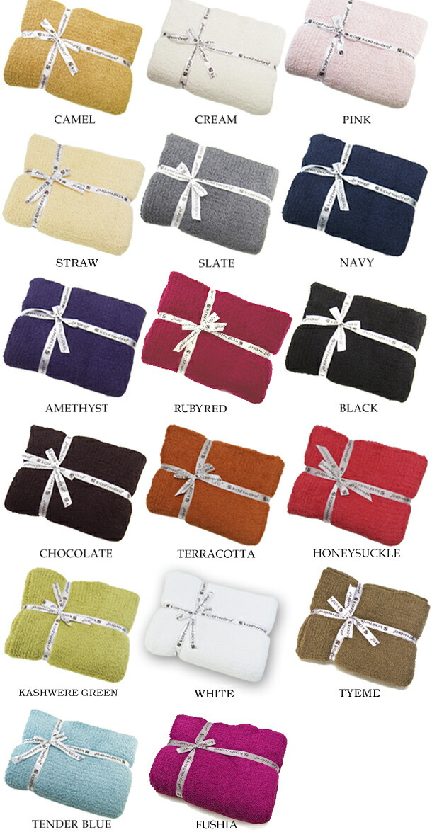 カシウエア kashwere ブランケットBlanket (T-30) 選べる16カラー