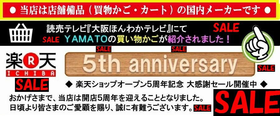 Yamato Market Creation���٥�ȥѡ��ơ������ʤɤΥ��٥�����ʤ���ߡ�Ź�����ʤ�·��SHOP�Ǥ�