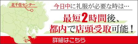 東京当日礼服・喪服レンタルサービス