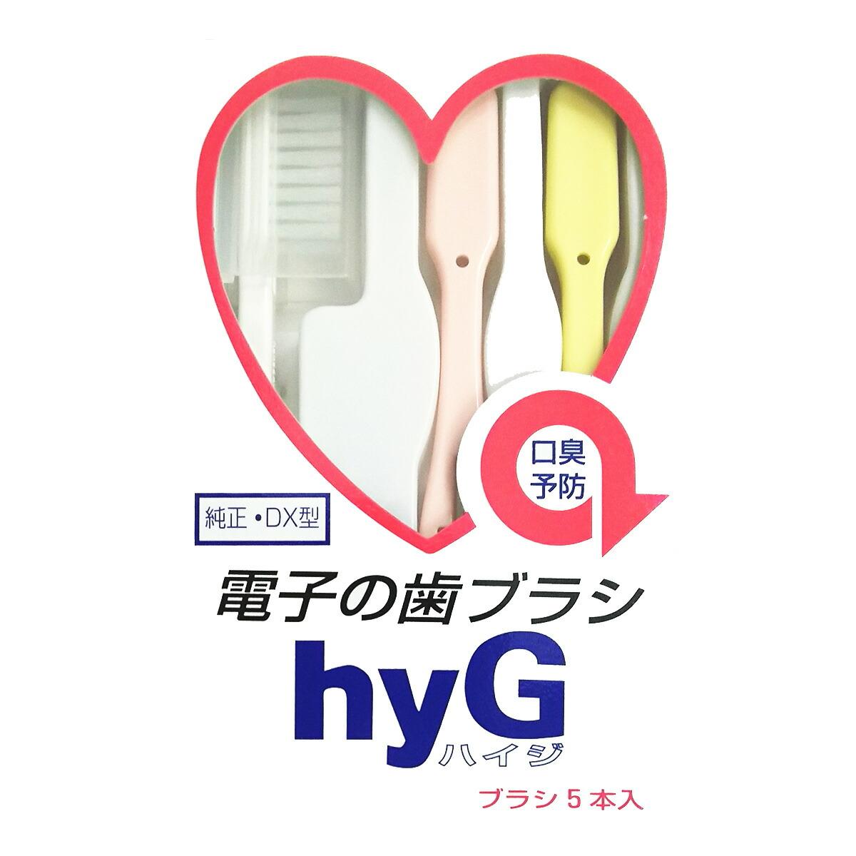 電子の歯ブラシ hyG(ハイジ)